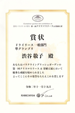 バラクラリースコンテスト 賞状