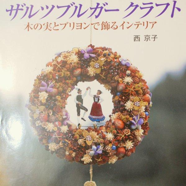 「ザルツブルガーゲシェンク」の西京子先生の本