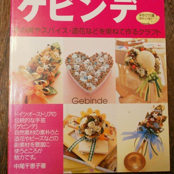 ザルツブルガーゲビンデの中尾千恵子先生の本