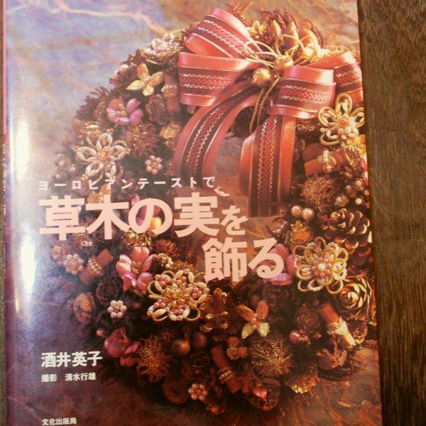 ザルツブルガーアートの酒井英子先生の本