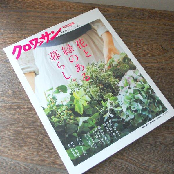 クロワッサン特別編集 花と緑のある暮らし