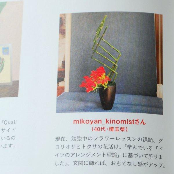 クロワッサン花と緑のある暮らし 掲載部分